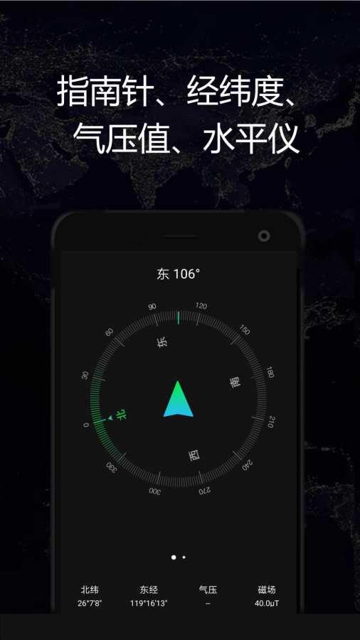 GPS实时海拔截图3