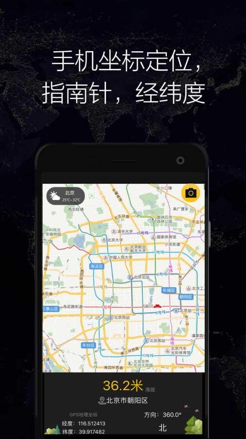 GPS实时海拔截图4