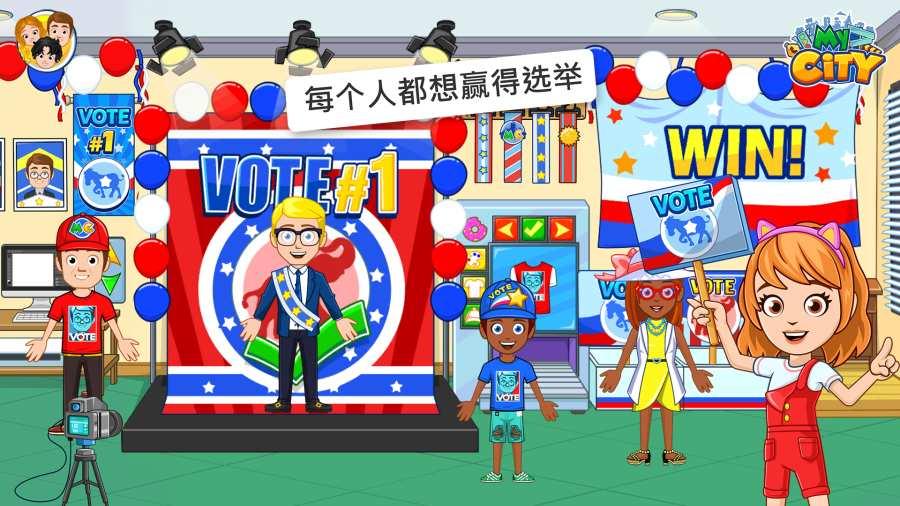 我的城市:选举日截图1
