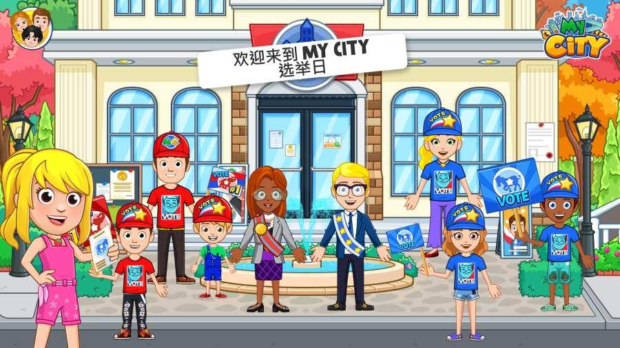 我的城市:选举日截图2