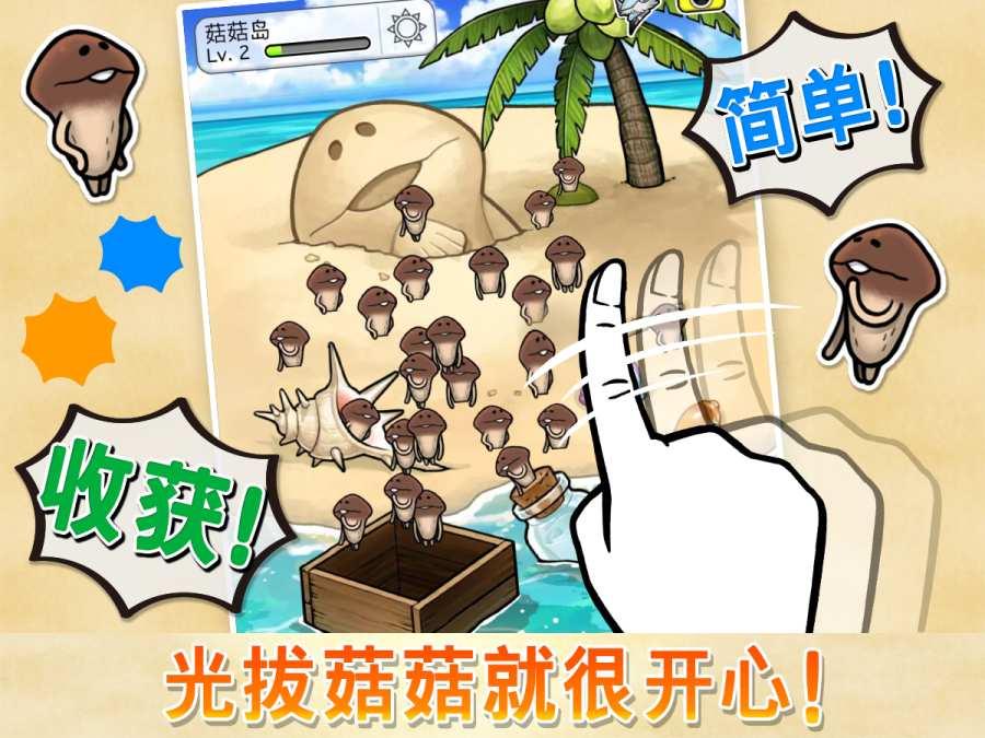 菇菇栽培研究室截图2