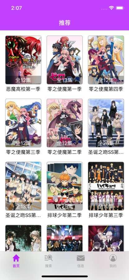 樱花动漫 - 番剧动漫视频大全截图0