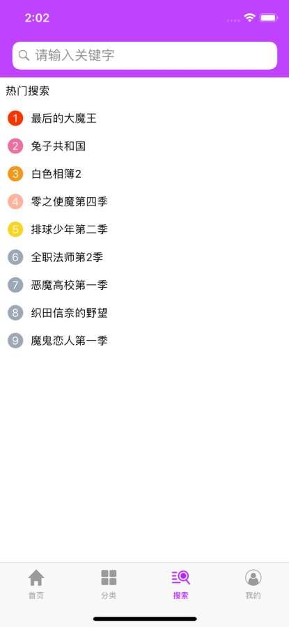 樱花动漫 - 番剧动漫视频大全截图3