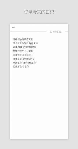 DAILY NOTE - 一天记录,日记截图0