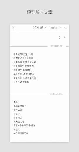 DAILY NOTE - 一天记录,日记截图2