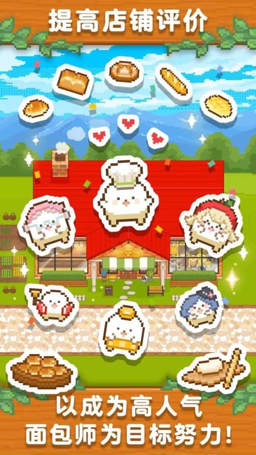 妖精面包房截图4