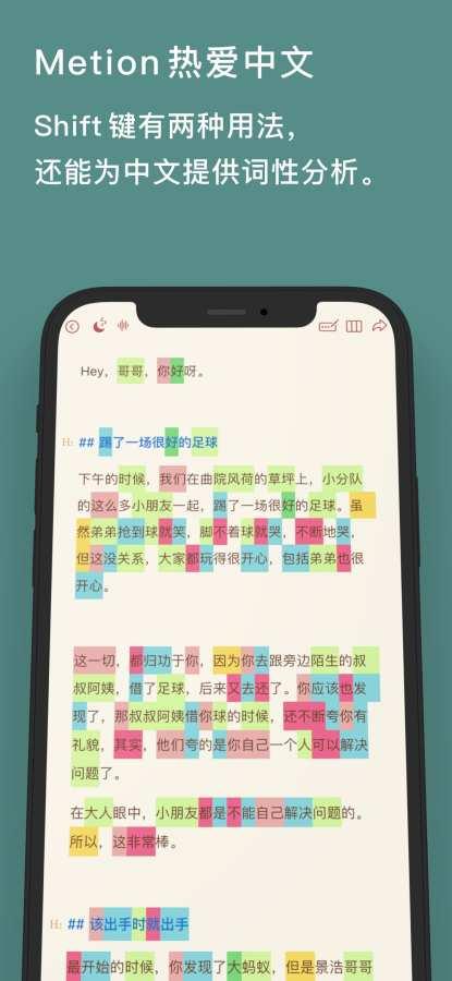 Metion-中文写作者的笔记工具截图1
