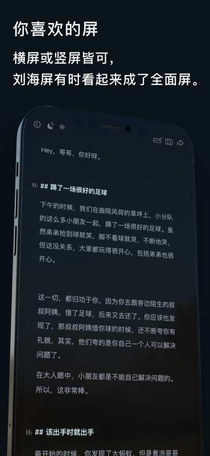 Metion-中文写作者的笔记工具截图4