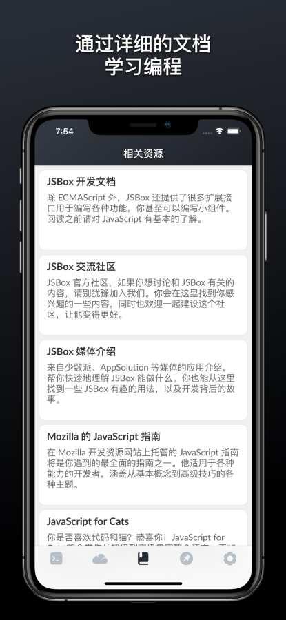 JSBox - 学习写代码截图1
