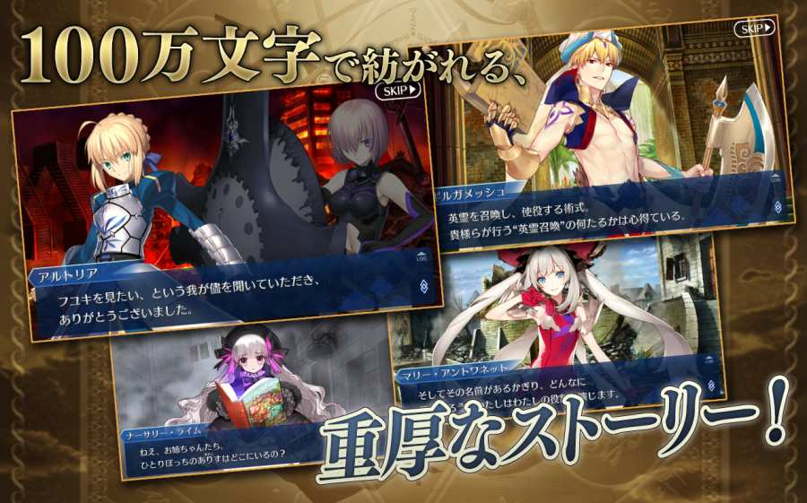 Fate/Grand Order 日服版截图2