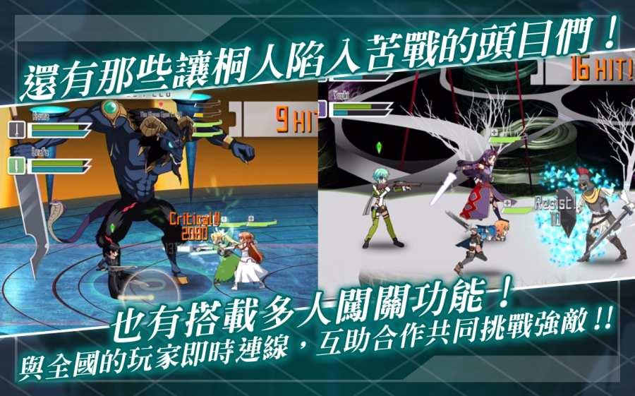 刀剑神域-记忆重组截图4