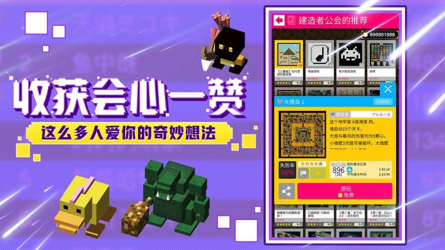 砖块迷宫建造者截图2