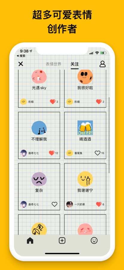 EMMO 日记 + 笔记截图4