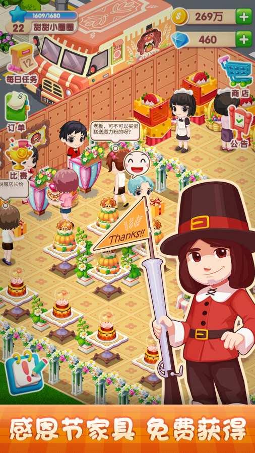 梦幻蛋糕店截图0