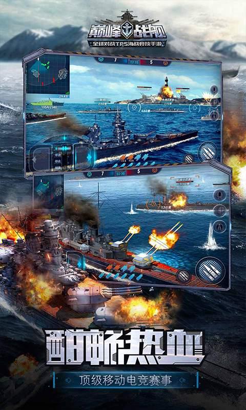 巅峰战舰截图1