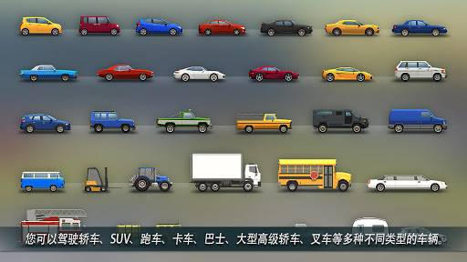 PRND : 停车世界3D截图1