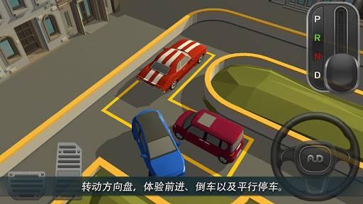 PRND : 停车世界3D截图2