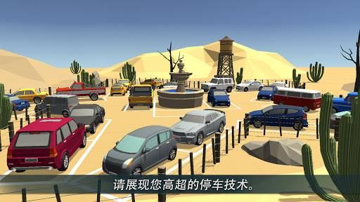 PRND : 停车世界3D截图4