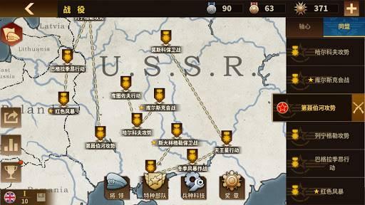 将军的荣耀3 - 二战军事策略游戏截图4