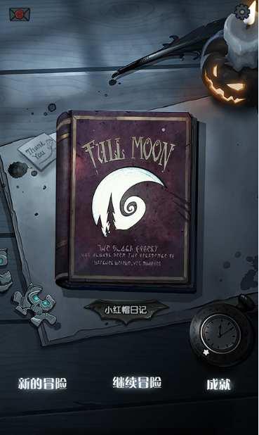 月圆之夜截图0
