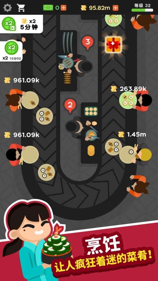 放置寿司店截图7