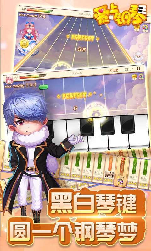 爱上钢琴截图0