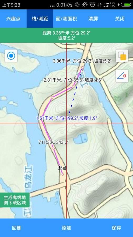 步行者坐标导航截图3