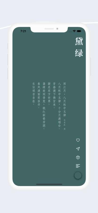 中国美色截图2