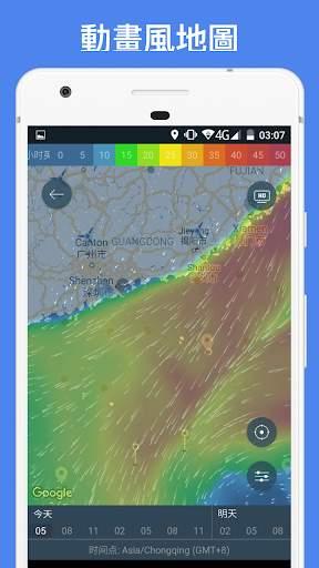 Windy.app台风地图,风力和天气预测专家和运动员截图1