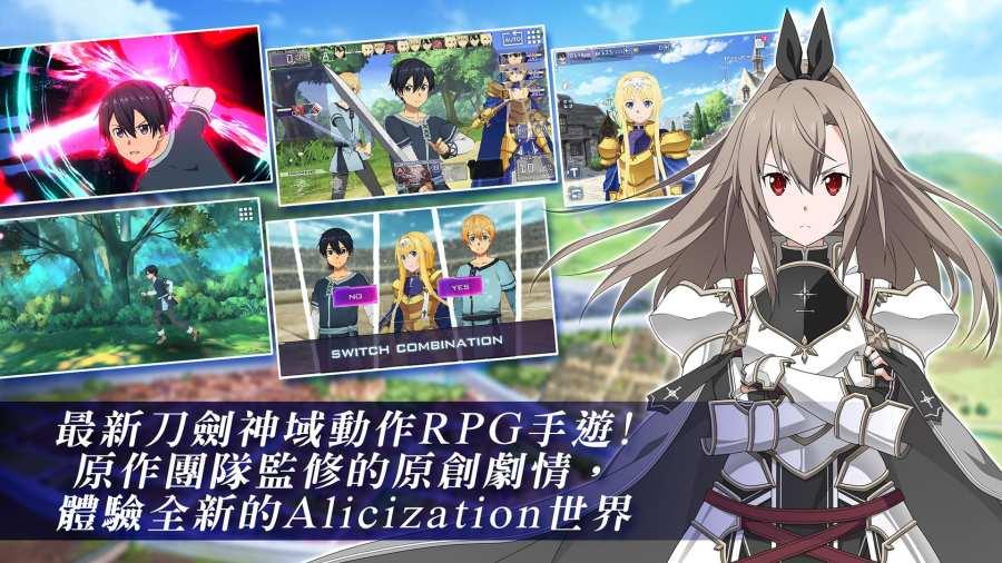 刀剑神域 Alicization Rising Steel 国际版截图0