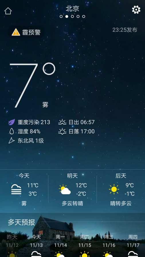 实时天气截图4