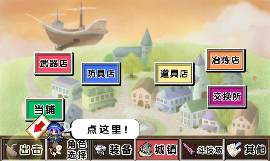 投掷武器:空岛冒险 汉化版截图3