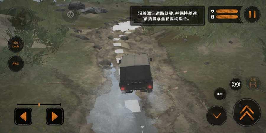 泥泞奔驰截图3