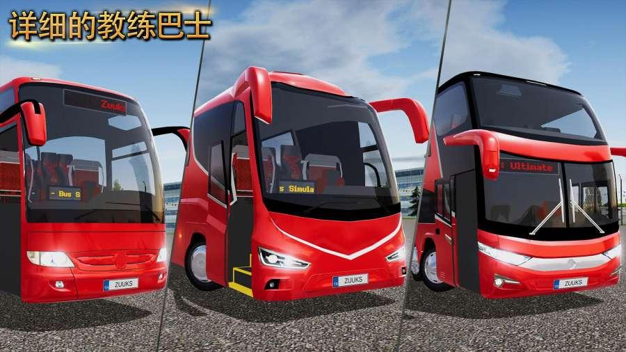 公交车模拟器:终极截图2