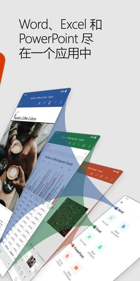Microsoft Office:Word、Excel、PowerPoint 等截图2