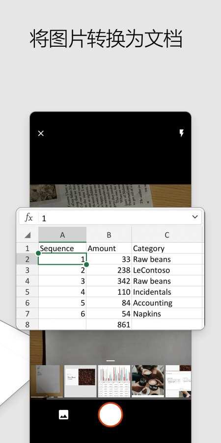 Microsoft Office:Word、Excel、PowerPoint 等截图3