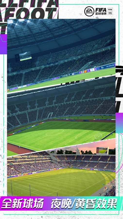 FIFA足球世界截图3