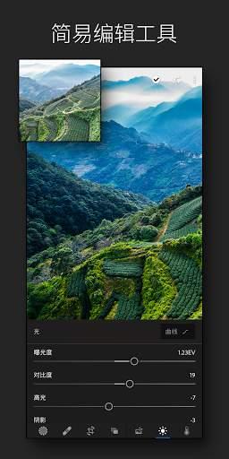 Adobe Lightroom - 照片编辑器