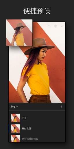 Adobe Lightroom - 照片编辑器截图1
