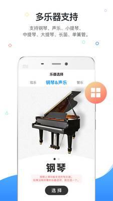 一起練琴-鋼琴小提琴智能陪練截圖0