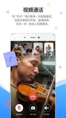 一起練琴-鋼琴小提琴智能陪練截圖1