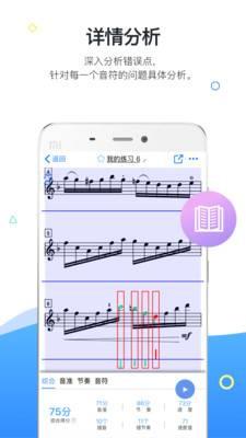一起練琴-鋼琴小提琴智能陪練截圖2