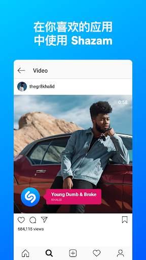 Shazam - 发现音乐截图4