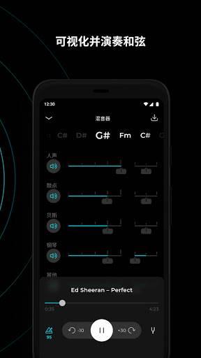 Moises:AI音樂平臺+人聲消除器截圖2