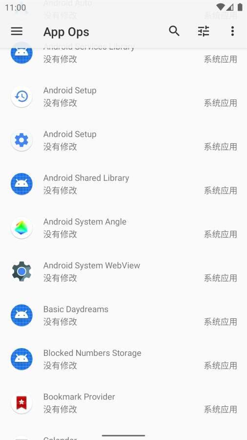 App Ops截图1