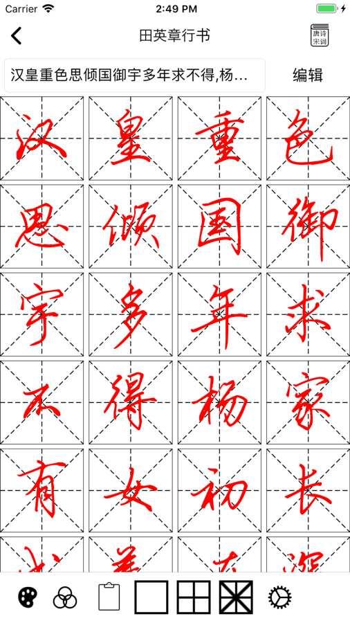練字臨帖大師 - 書法 - 硬筆書法練字帖截圖0