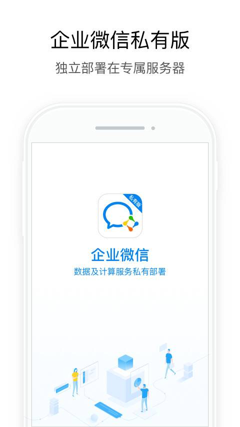 企業微信-私有部署