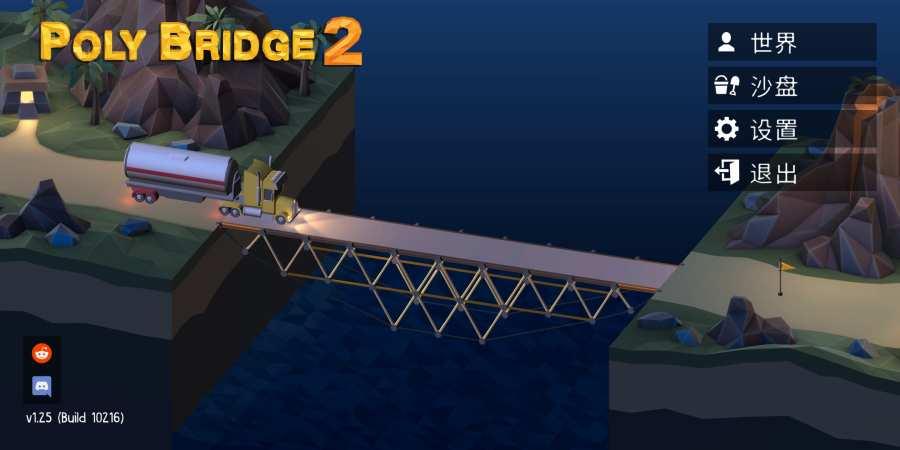 桥梁构造者2截图0