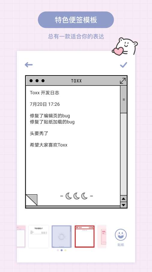 Toxx截图1