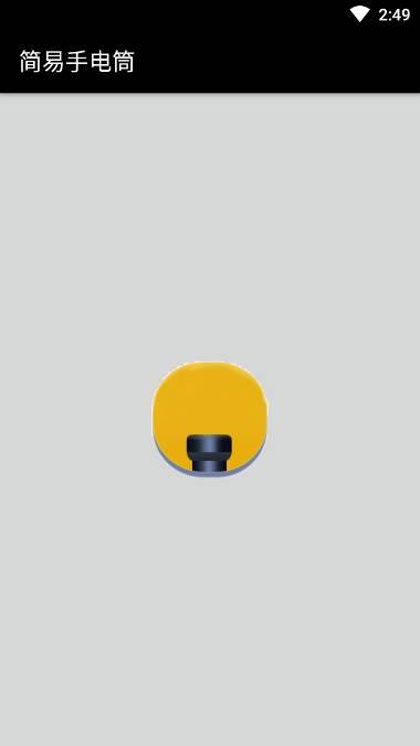 简易手电筒截图1